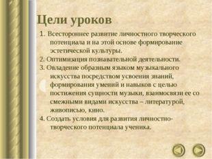 Цели уроков 1. Всестороннее развитие личностного творческого потенциала и на