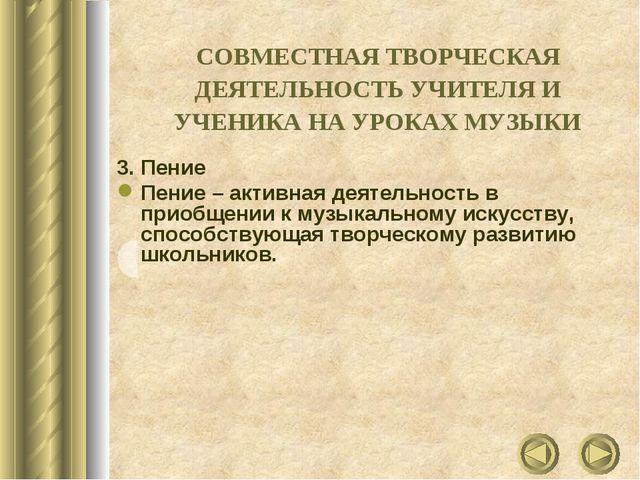 СОВМЕСТНАЯ ТВОРЧЕСКАЯ ДЕЯТЕЛЬНОСТЬ УЧИТЕЛЯ И УЧЕНИКА НА УРОКАХ МУЗЫКИ 3. Пени...