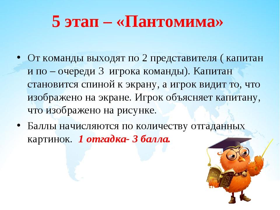 5 этап – «Пантомима» От команды выходят по 2 представителя ( капитан и по – о...