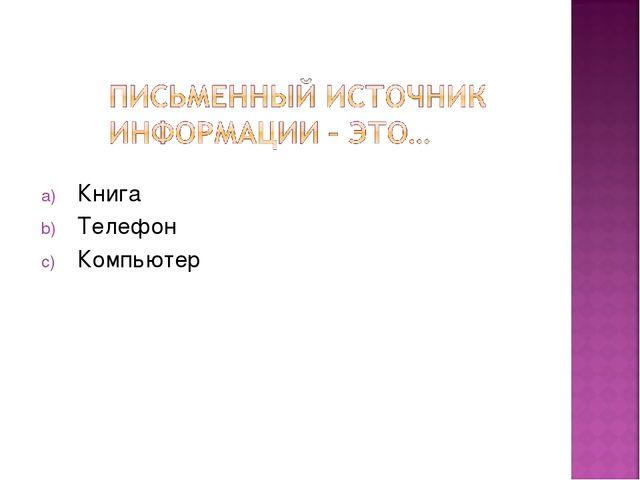 Книга Телефон Компьютер