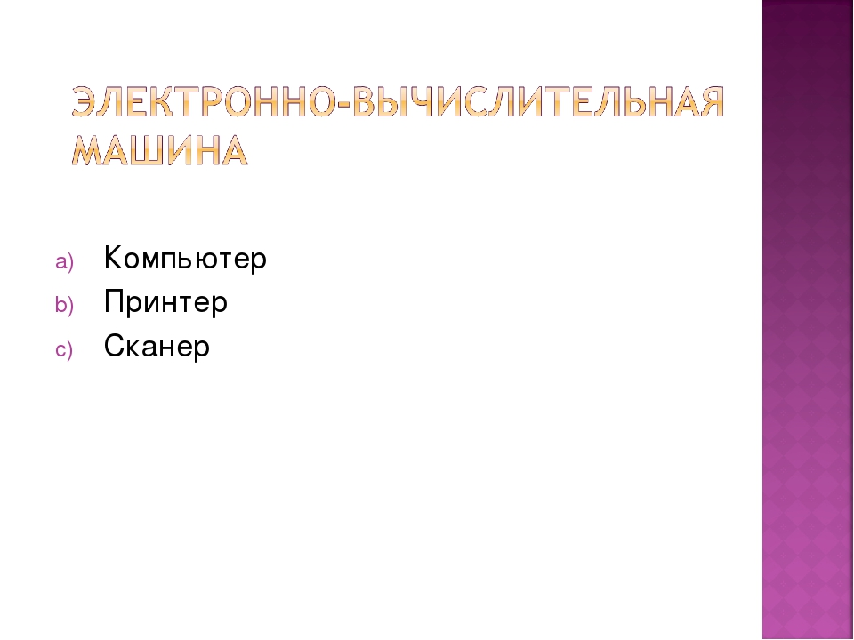 Компьютер Принтер Сканер