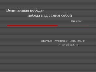 Величайшая победа- победа над самим собой Цицерон Итоговое сочинение 2016-201
