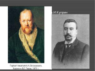 А.И.Куприн
