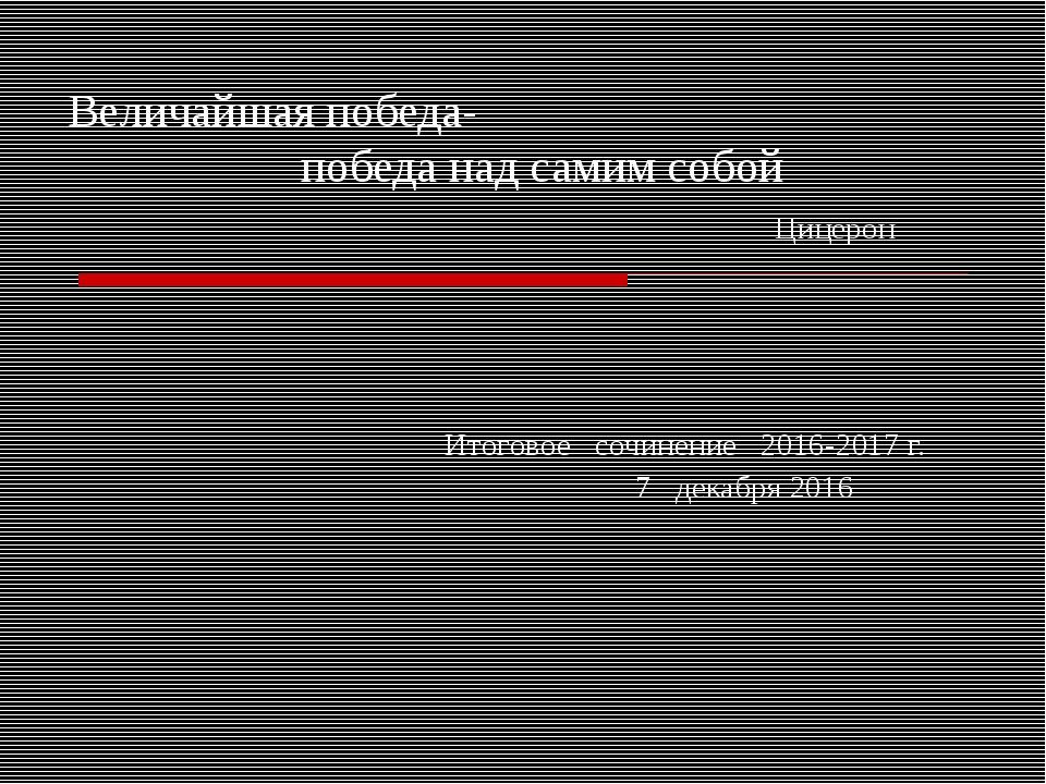 Величайшая победа- победа над самим собой Цицерон Итоговое сочинение 2016-201...