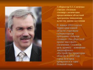 Губернатор Е.С.Савченко считает «Зеленую столицу» логическим продолжением обл
