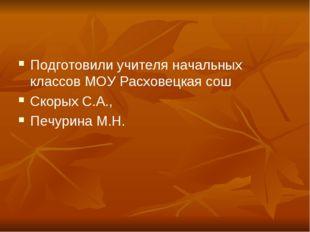 Подготовили учителя начальных классов МОУ Расховецкая сош Скорых С.А., Печури