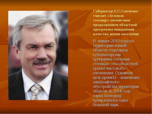 Губернатор Е.С.Савченко считает «Зеленую столицу» логическим продолжением обл...