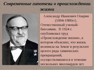 Современные гипотезы о происхождении жизни Александр Иванович Опарин (1894-19