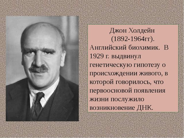 Джон Холдейн (1892-1964гг). Английский биохимик. В 1929 г. выдвинул генетичес...