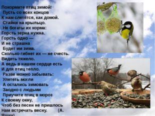 Покормите птиц зимой! Пусть со всех концов К нам слетятся, как домой. Стайк