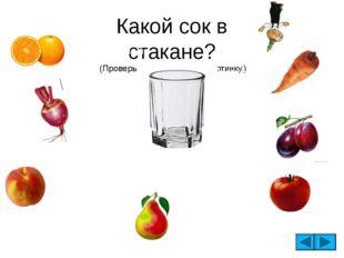 Какой сок в стакане? (Проверь себя – нажми на картинку.) АПЕЛЬСИНОВЫЙ СВЕКОЛЬ