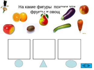 На какие фигуры похожи эти фрукты и овощи.