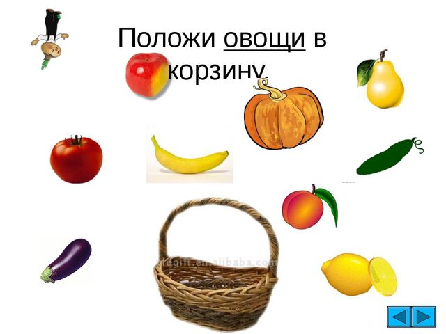 Положи овощи в корзину.