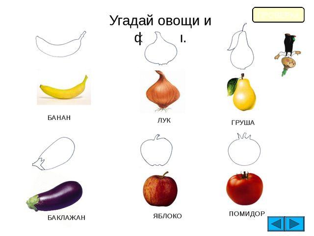 Угадай овощи и фрукты. ПРОВЕРКА БАНАН ЛУК ГРУША БАКЛАЖАН ЯБЛОКО ПОМИДОР