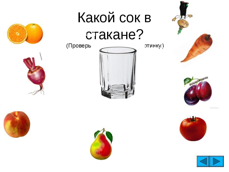 Какой сок в стакане? (Проверь себя – нажми на картинку.) АПЕЛЬСИНОВЫЙ СВЕКОЛЬ...