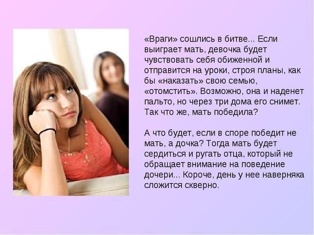 «Враги» сошлись в битве... Если выиграет мать, девочка будет чувствовать себя...