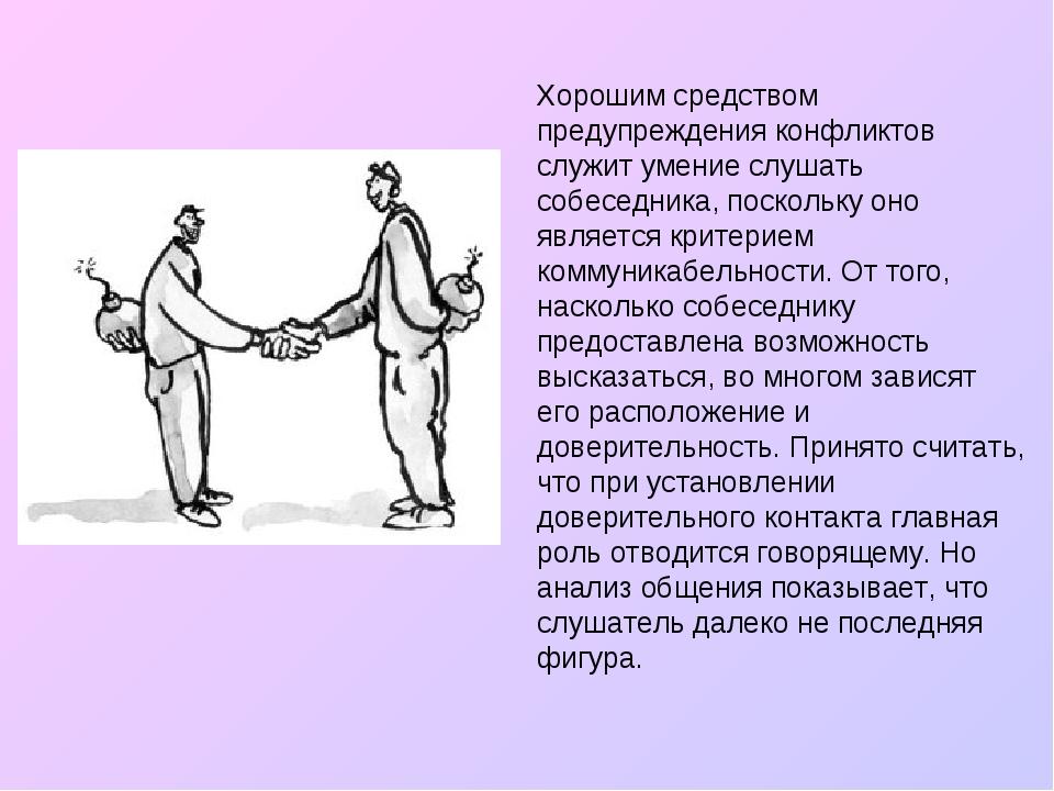Хорошим средством предупреждения конфликтов служит умение слушать собеседника...