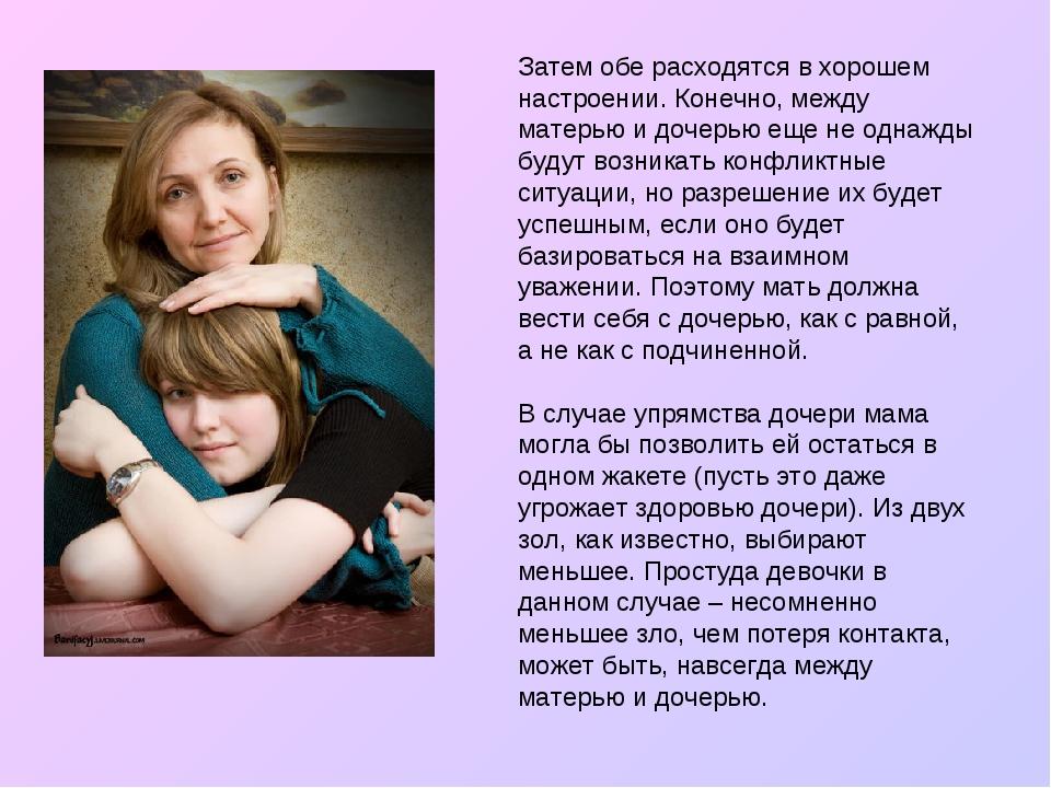 Затем обе расходятся в хорошем настроении. Конечно, между матерью и дочерью е...