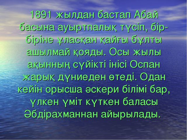 1891 жылдан бастап Абай басына ауыртпалық түсіп, бір-біріне ұласқан қайғы бұл...