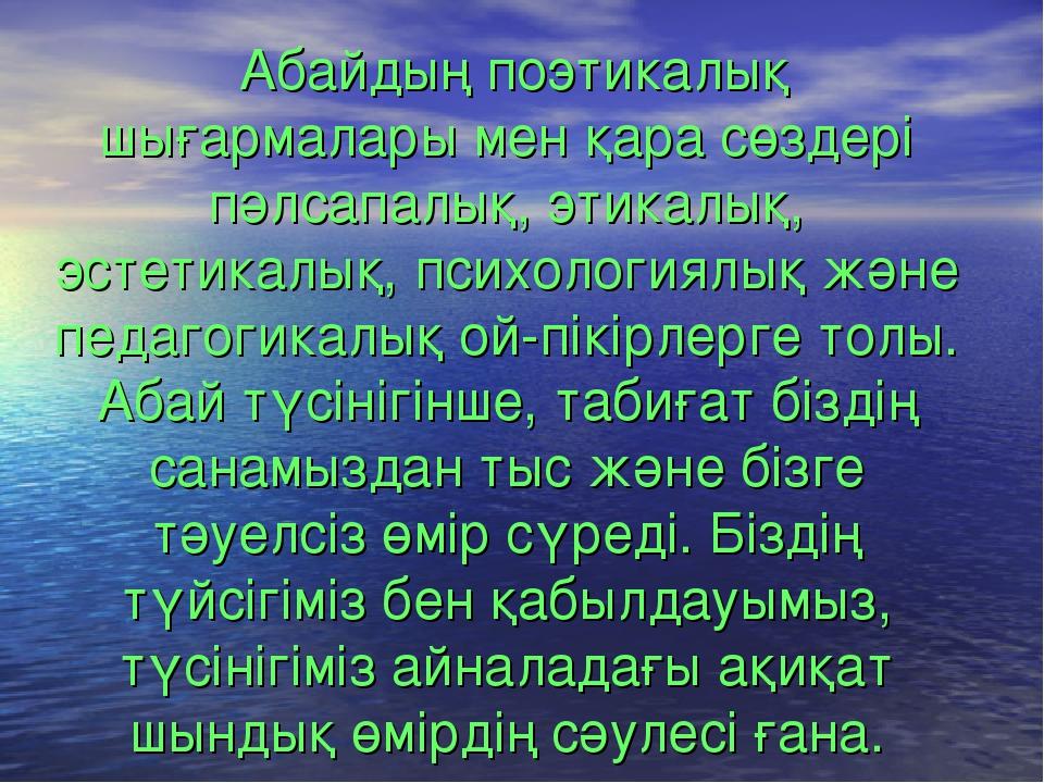 Абайдың поэтикалық шығармалары мен қара сөздері пәлсапалық, этикалық, эстети...