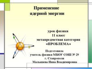 Применение ядерной энергии урок физики 11 класс метапредметная категория «ПР