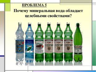 Почему минеральная вода обладает целебными свойствами? ПРОБЛЕМА 5