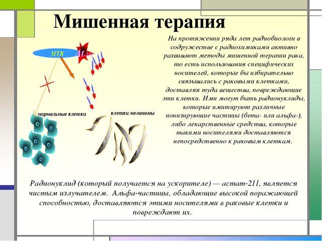 Мишенная терапия клетки меланомы нормальные клетки На протяжении ряда лет рад...