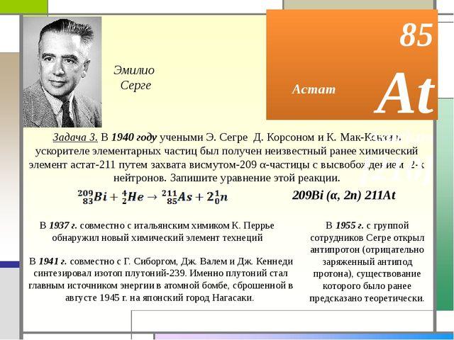 Задача 3. В 1940 году учеными Э. Сегре Д. Корсоном и К. Мак-Кензи в ускорител...