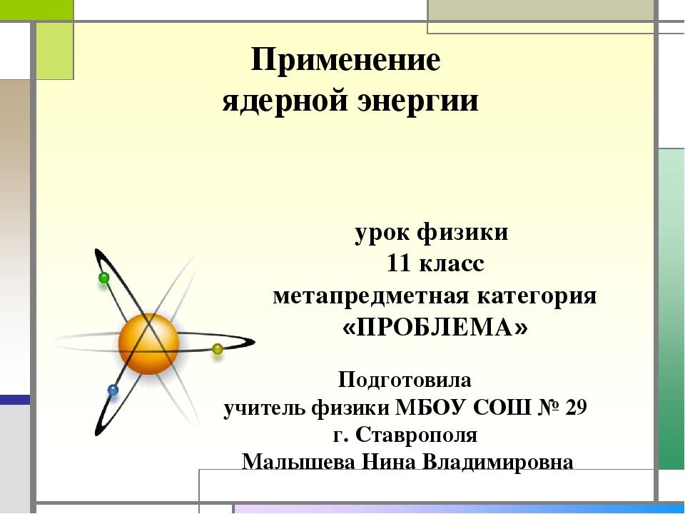 Применение ядерной энергии урок физики 11 класс метапредметная категория «ПР...