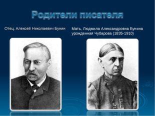 Отец, Алексей Николаевич Бунин Мать, Людмила Александровна Бунина урожденная