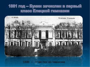 1886 – отчислен из гимназии