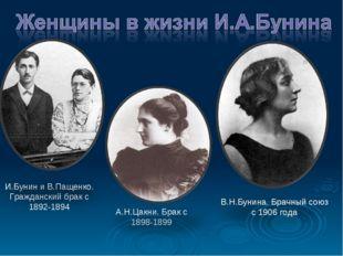 В.Н.Бунина. Брачный союз с 1906 года И.Бунин и В.Пащенко. Гражданский брак с