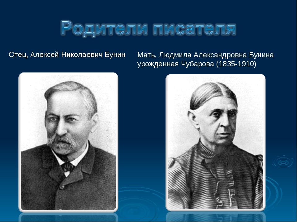 Отец, Алексей Николаевич Бунин Мать, Людмила Александровна Бунина урожденная...