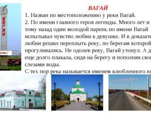 ВАГАЙ 1. Назван по местоположению у реки Вагай. 2. По имени главного героя ле