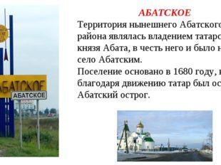 АБАТСКОЕ Территория нынешнего Абатского района являлась владением татарского