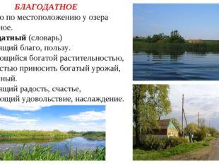 БЛАГОДАТНОЕ 1. Названо по местоположению у озера Благодатное. 2. Благодатный