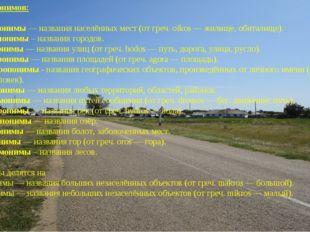 Классы топонимов: 1.Ойконимы — названия населённых мест (от греч. oikos — жи