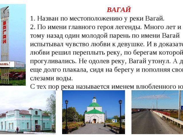 ВАГАЙ 1. Назван по местоположению у реки Вагай. 2. По имени главного героя ле...