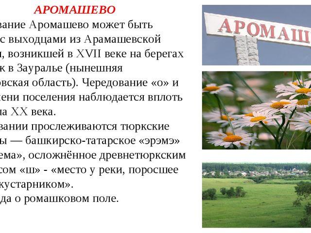 АРОМАШЕВО 1. Основание Аромашево может быть связано с выходцами из Арамашевск...
