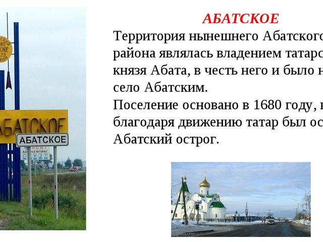 АБАТСКОЕ Территория нынешнего Абатского района являлась владением татарского...