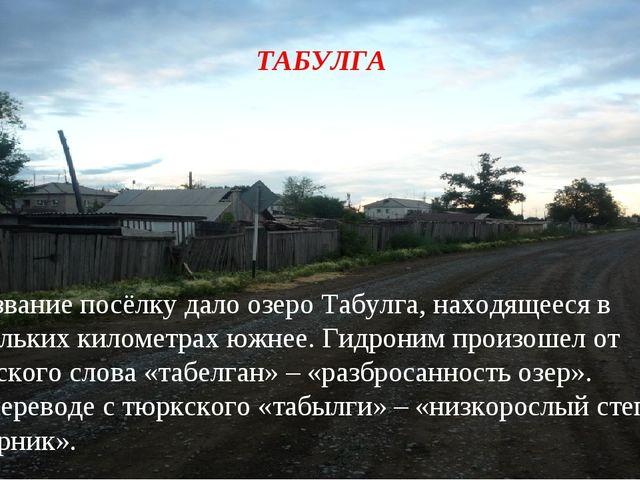 1. Название посёлку дало озеро Табулга, находящееся в нескольких километрах ю...