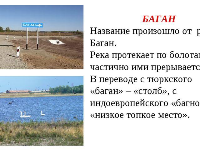 БАГАН Название произошло от реки Баган. Река протекает по болотам и частично...