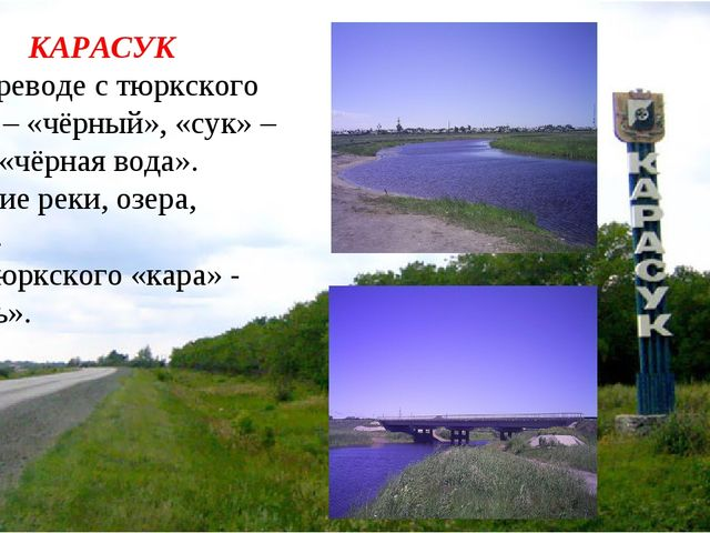КАРАСУК 1. В переводе с тюркского «кара» – «чёрный», «сук» – вода = «чёрная в...