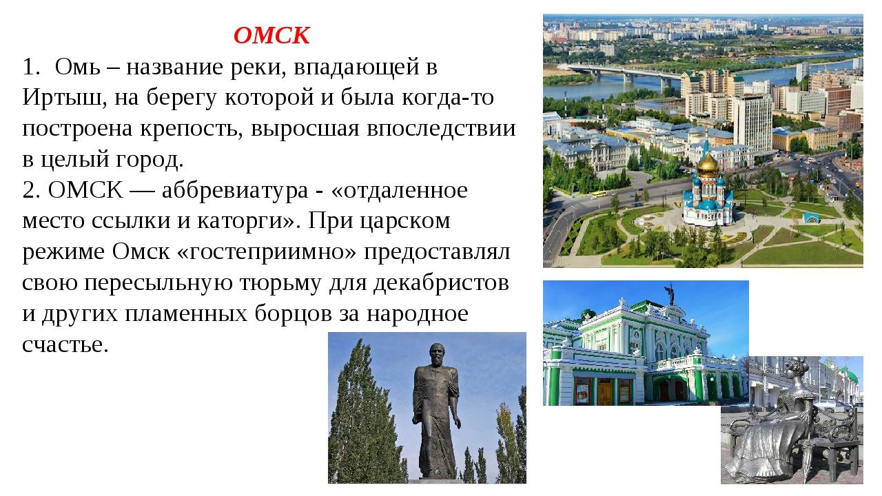 ОМСК 1. Омь – название реки, впадающей в Иртыш, на берегу которой и была когд...