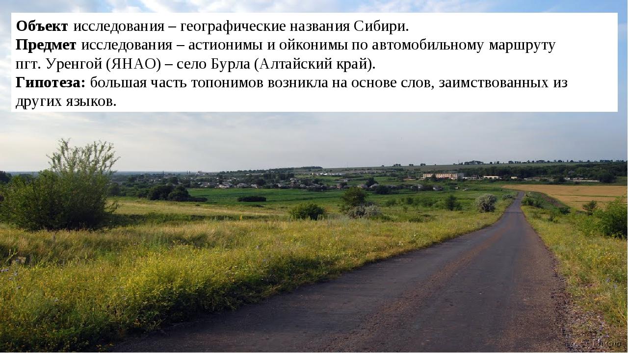 Объект исследования – географические названия Сибири. Предмет исследования –...