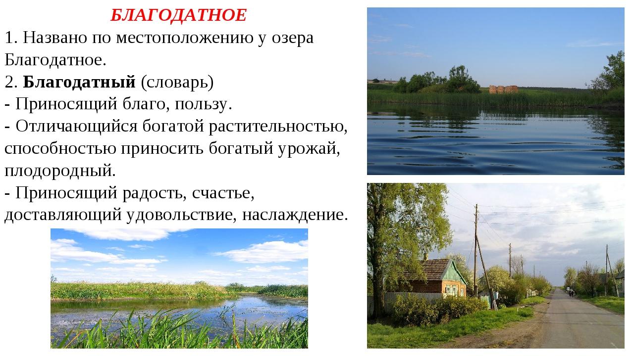 БЛАГОДАТНОЕ 1. Названо по местоположению у озера Благодатное. 2. Благодатный...