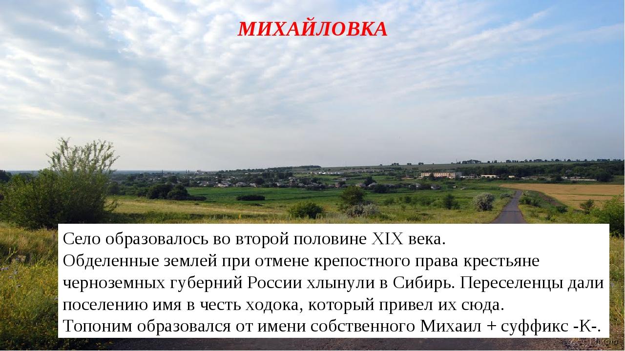 МИХАЙЛОВКА Село образовалось во второй половине XIX века. Обделенные землей п...