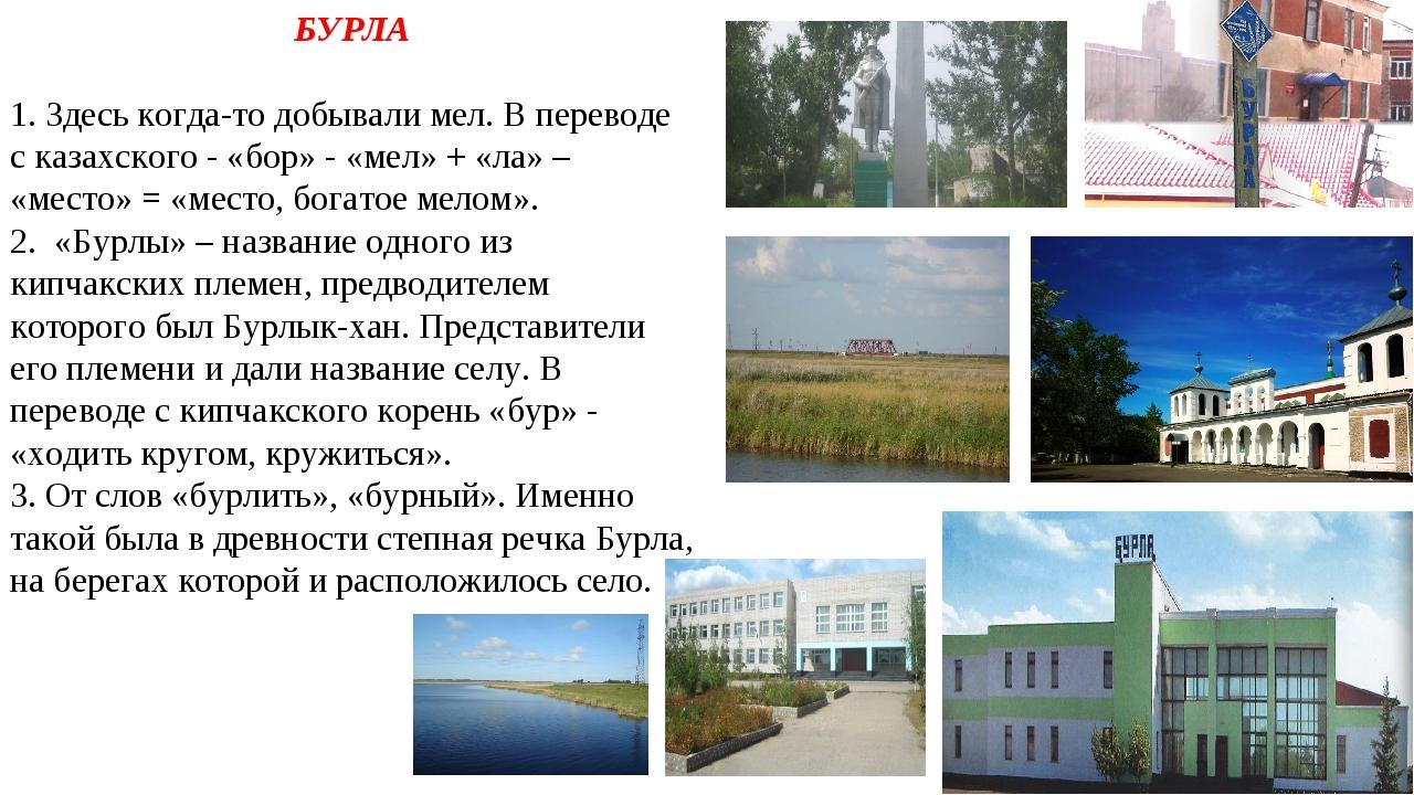 БУРЛА 1. Здесь когда-то добывали мел. В переводе с казахского - «бор» - «мел»...