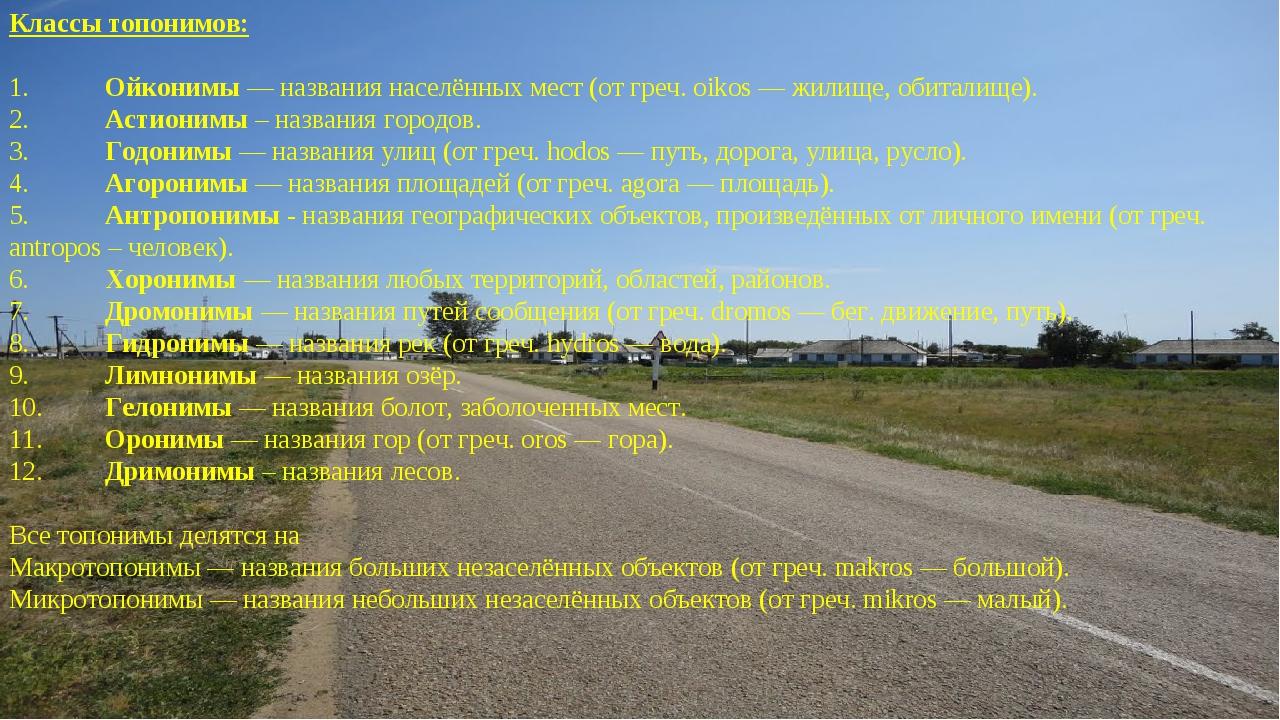 Классы топонимов: 1.Ойконимы — названия населённых мест (от греч. oikos — жи...