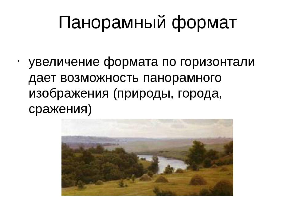 Панорамный формат увеличение формата по горизонтали дает возможность панорамн...